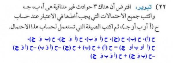 لنفترض أن هناك 3 أحداث غير متنافية ، أ ، ب ، ج. اكتب جميع الاحتمالات التي يجب أخذها في الاعتبار عند حساب h (A ، B ، أو C) ثم اكتب الصيغة المستخدمة لحساب هذا الاحتمال