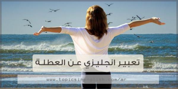 تعبير عن ماذا فعلت في العطلة بالانجليزي موقع الخليج