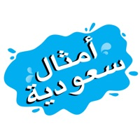 امثال شعبية سعودية موقع الخليج