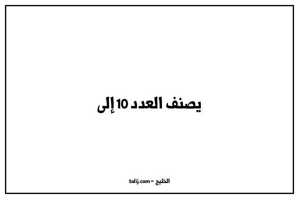 يصنف العدد 10 إلى موقع الخليج