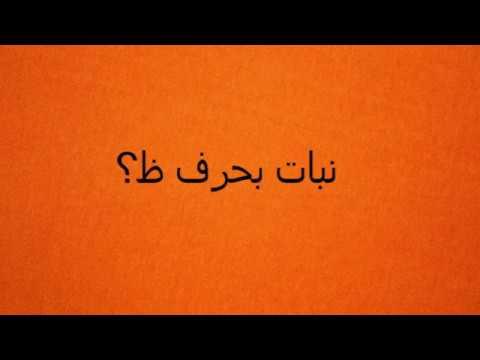 نبات بحرف ال ظ جماد حيوان بلاد فاكهة ولد بنت كلمات منوعة موقع الخليج
